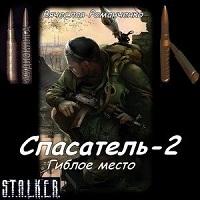 Сталкер: Спасатель 2 - Гиблое место