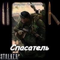 Сталкер. Спасатель