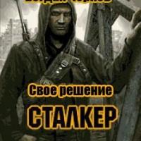 Сталкер: Свое решение Чернов Богдан