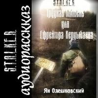 Сталкер: Трудная мишень для ефрейтора Кердыбаева