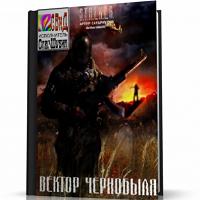 Сталкер: Вектор Чернобыля Сатаркулов Артур