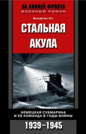 Стальная акула. Немецкая субмарина и ее команда в годы войны. 1939-1945 [litres]