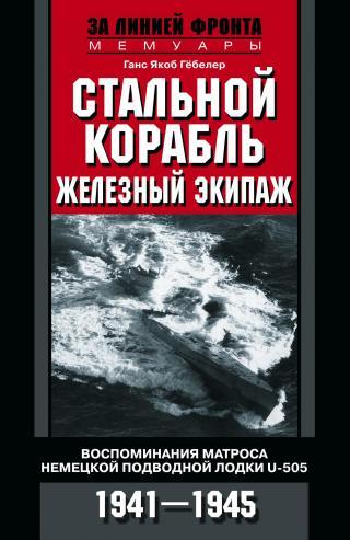 Стальной корабль, железный экипаж. Воспоминания матроса немецкой подводной лодки U-505. 1941–1945 [фрагмент]