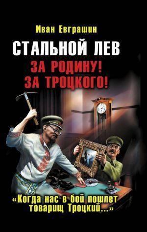 Стальной Лев Революции. Начало