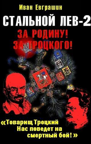 Стальной лев революции. Восток