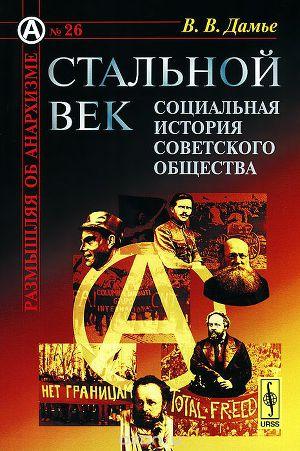 Стальной век: Социальная история советского общества