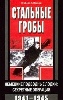 Стальные гробы. Немецкие подводные лодки: секретные операции 1941-1945