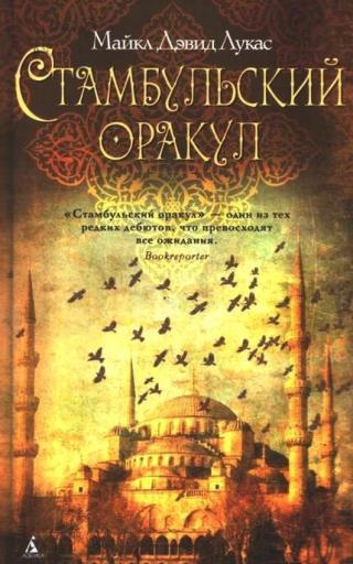 Стамбульский оракул [Maxima-Library]