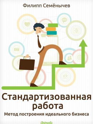 Стандартизованная работа. Метод построения идеального бизнеса