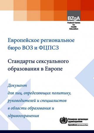Стандарты сексуального образования в Европе [Maxima-Library]