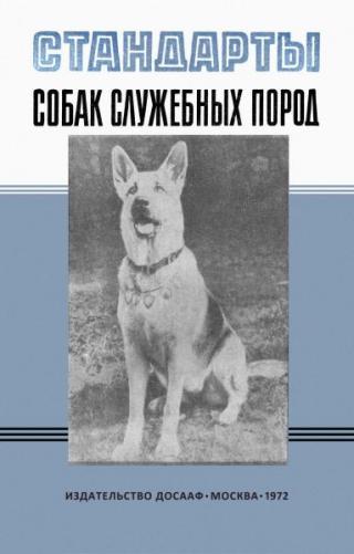 Стандарты собак служебных пород