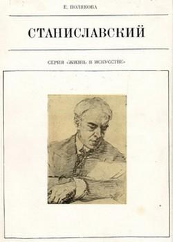 Станиславский