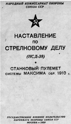 Станковый пулемет системы Максима обр. 1910