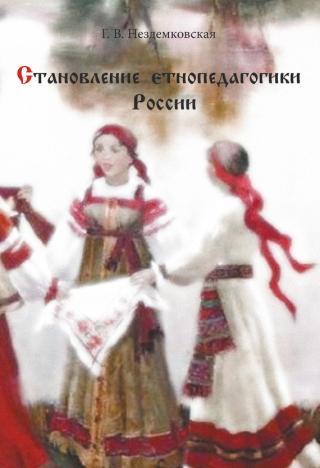 Становление этнопедагогики России