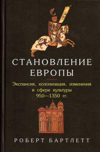 Становление Европы: Экспансия, колонизация, изменения в сфере культуры. 950 — 1350 гг.