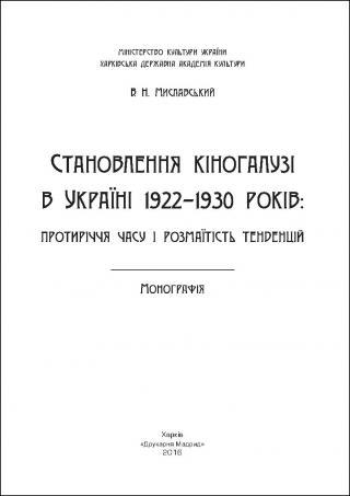 Становлення кіногалузі в Україні 1922–1930 років: протиріччя часу і розмаїтість тенденцій