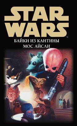 Star Wars: Байки из кантины Мос Айсли [сборник]