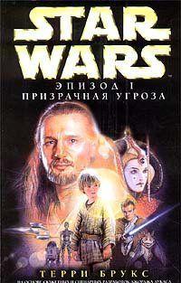 Star Wars: Эпизод I. Призрачная угроза