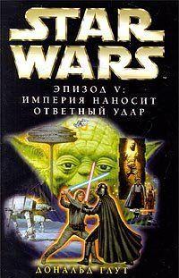 Star Wars: Эпизод V. Империя наносит ответный удар