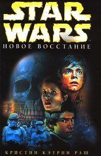 Star Wars: Новое восстание