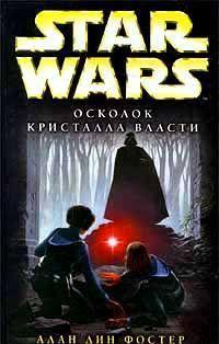 Star Wars: Осколок Кристалла Власти