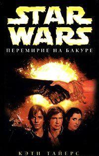 Star Wars: Перемирие на Бакуре