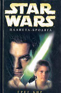 Star Wars: Планета-бродяга