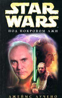 Star Wars: Под покровом лжи