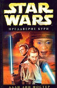 Star Wars: Преддверие бури