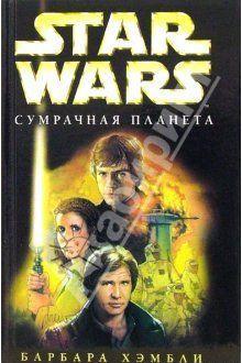 Star Wars: Сумрачная планета
