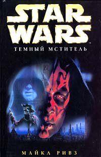Star Wars: Темный мститель
