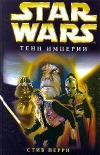 Star Wars: Тени империи