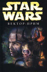 Star Wars: Вектор-прим