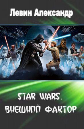 Star Wars. Внешний Фактор (СИ)