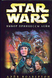 Star Wars: Выбор принцессы Лейи