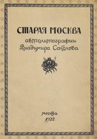 Старая Москва в автолитографиях Владимира Соколова