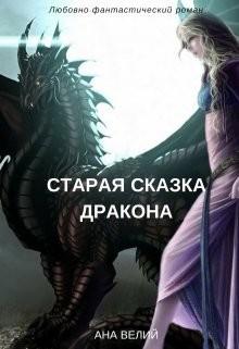 Старая сказка дракона (СИ)