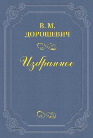 Старая театральная Москва (сборник)