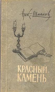 Старая тетрадь [с иллюстрациями]