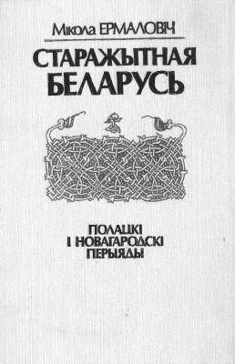 Старажытная Беларусь. Полацкі і Новагародскі перыяды