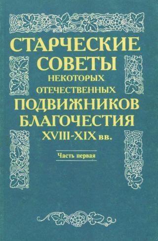 Старческие советы некоторых отечественных подвижников благочестия XVIII-XIX вв.
