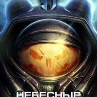 StarCraft 2: Небесные Дьяволы
