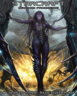 StarCraft: сборник рассказов