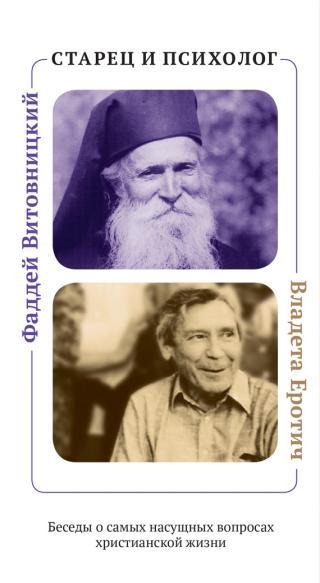 Старец и психолог. Фаддей Витовницкий и Владета Еротич. Беседы о самых насущных вопросах христианской жизни
