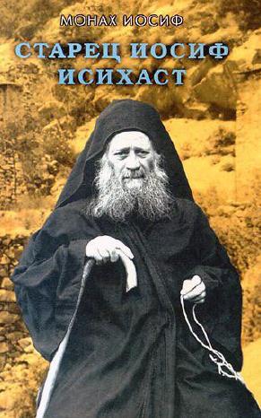Старец Иосиф Исихаст. Житие. Учение. Десятигласная духодвижимая труба и толкование на нее