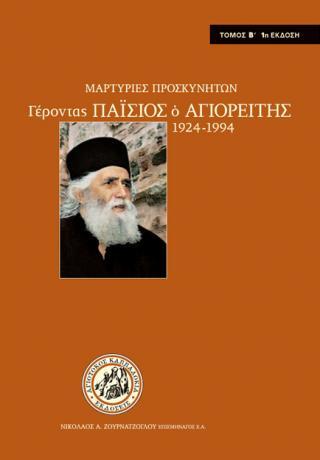 Старец Паисий Святогорец: Свидетельства паломников