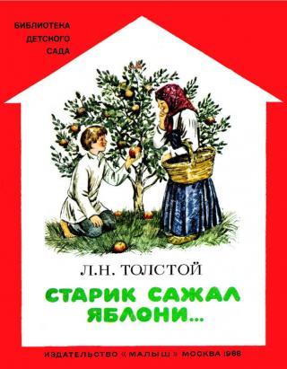 Старик сажал яблони [Художник Ю. Игнатьев]