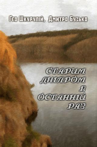 Старим Дніпром в останній раз