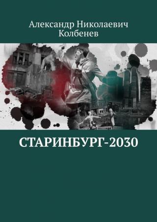 Старинбург-2030