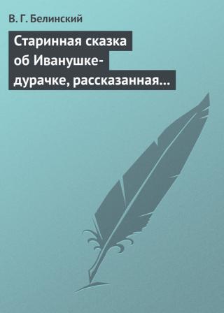 Старинная сказка об Иванушке-дурачке, рассказанная московским купчиною Николаем Полевым…